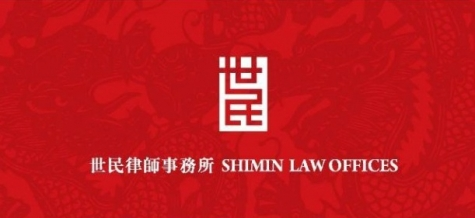 Articles of our Dear Colleagues from Shimin Law Offices